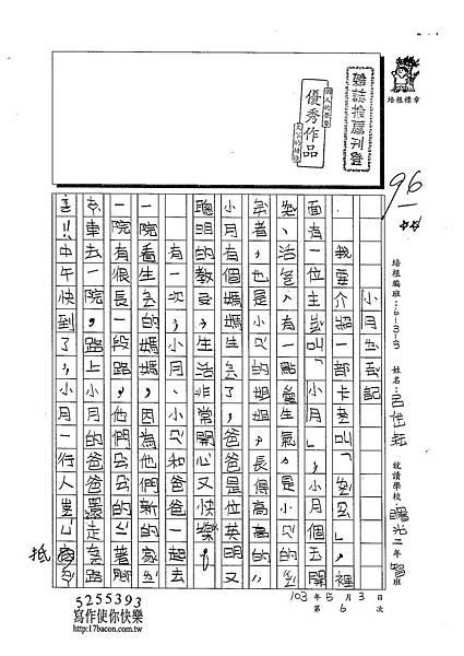 103W3406呂岱耘 (1)