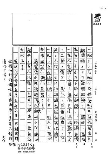 103W3406呂岱耘 (2)