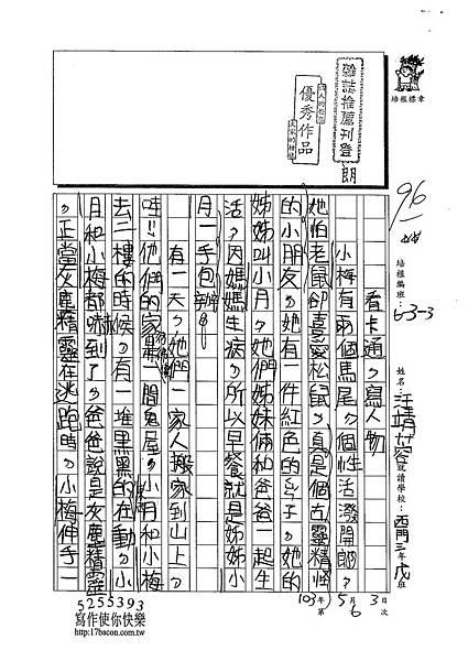 103W3406汪靖蓉 (1)