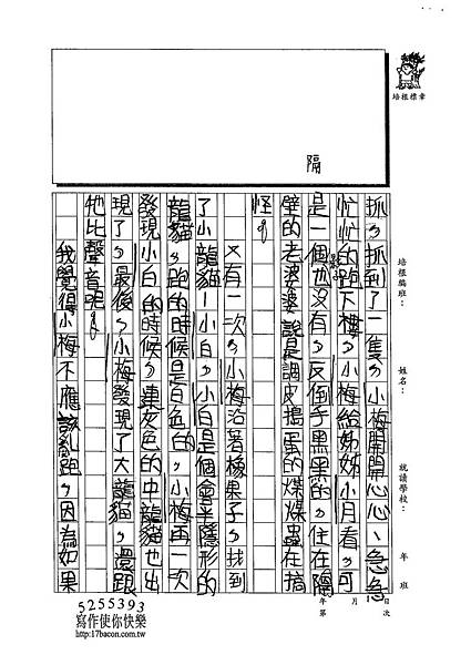 103W3406汪靖蓉 (2)