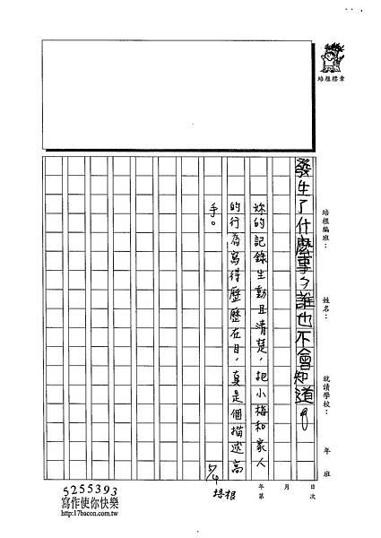 103W3406汪靖蓉 (3)