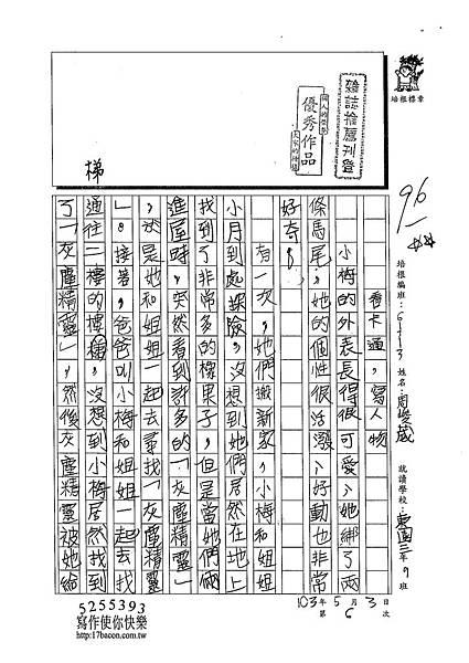103W3406周峻威 (1)