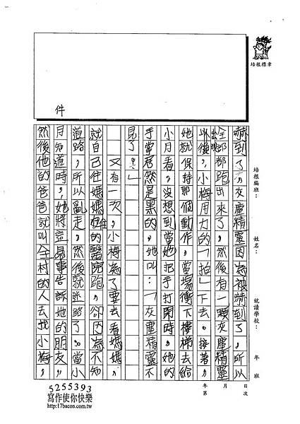 103W3406周峻威 (2)