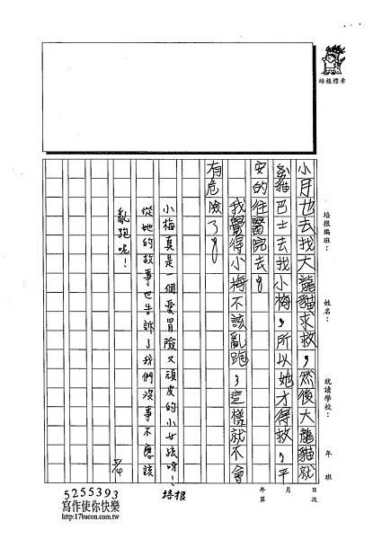 103W3406周峻威 (3)