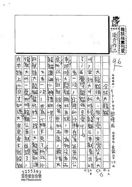 103W3406郭偉辰 (1)