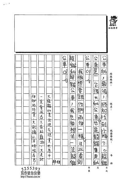 103W3406郭偉辰 (2)