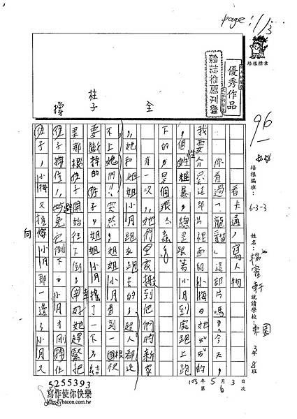 103W3406楊睿軒 (1)