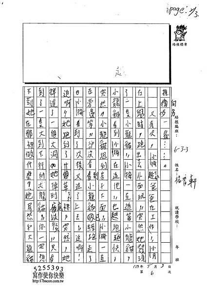 103W3406楊睿軒 (2)