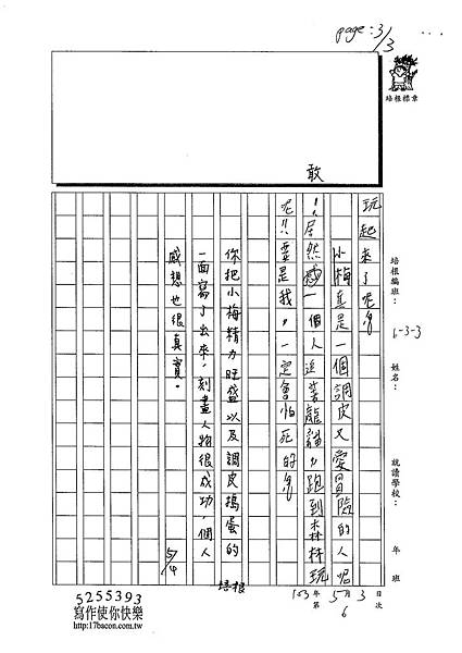 103W3406楊睿軒 (3)