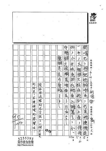 103W3406柯俊安 (2)