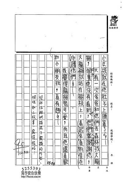 103W3406孫信承 (2)