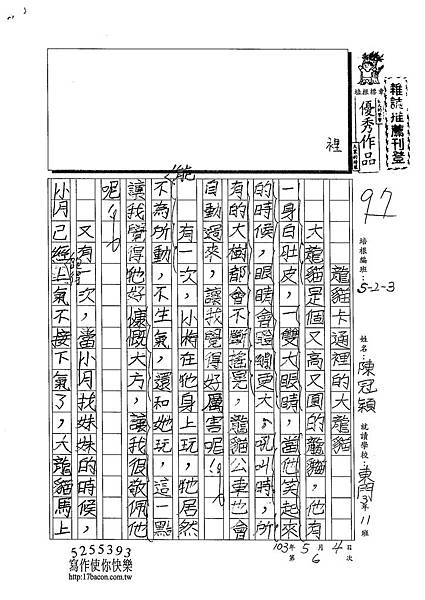 103W3406陳冠穎 (1)