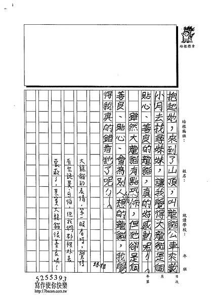 103W3406陳冠穎 (2)