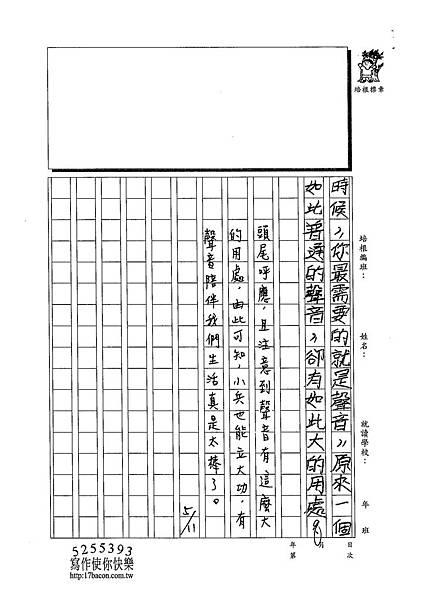 103W3407陳冠穎 (3)