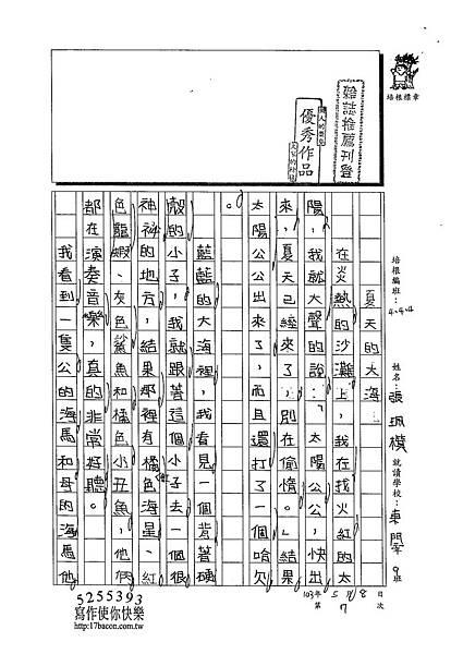 103W4407張珮棋 (1)