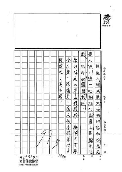 103W4407張珮棋 (3)