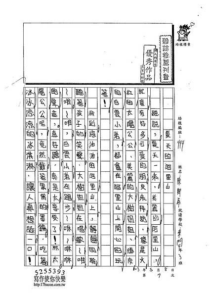 103W4407陳妍希 (1)