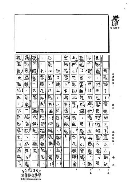 103W4407陳妍希 (2)
