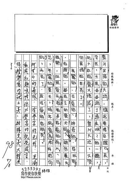 103W4407陳妍希 (3)