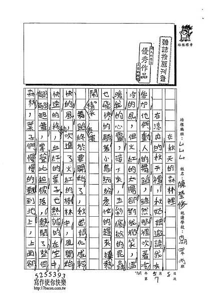 103W4407陳瑩修 (1)