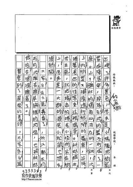 103W4407陳瑩修 (2)