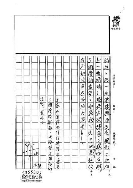 103W4406王于晏 (2)
