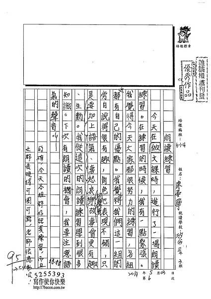 103W4406陳晏寧