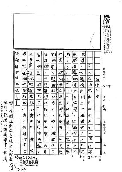 103W4406龐成妤 (1)