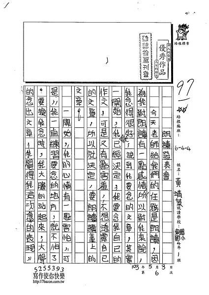 103W4406黃靖棻 (1)