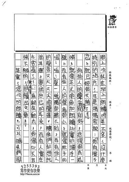 103W4406黃靖棻 (2)