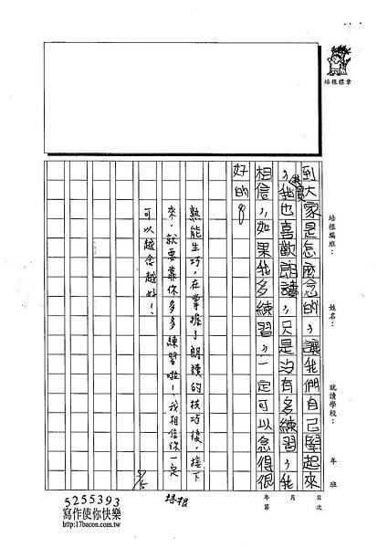 103W4406黃靖棻 (3)