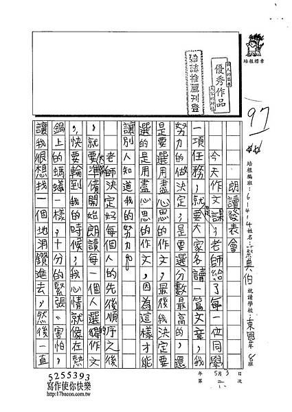 103W4406蔡典伯 (1)