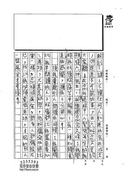 103W4406蔡典伯 (2)