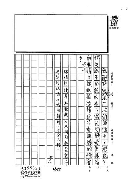 103W4406蔡典伯 (3)