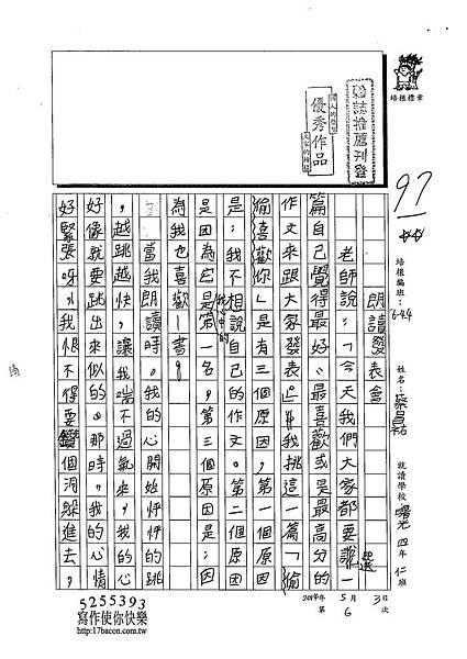 103W4406蔡昌祐 (1)
