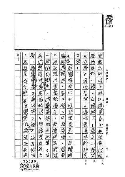 103W4406蔡昌祐 (2)