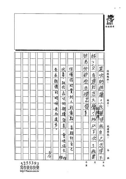 103W4406蔡昌祐 (3)