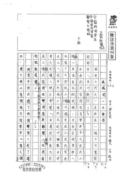 99WG107蔡旻家 (1).jpg
