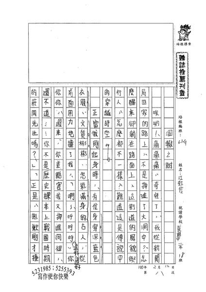 99WG308江虹伶 (1).jpg
