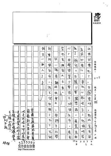 103W5406王禹斌 (3)