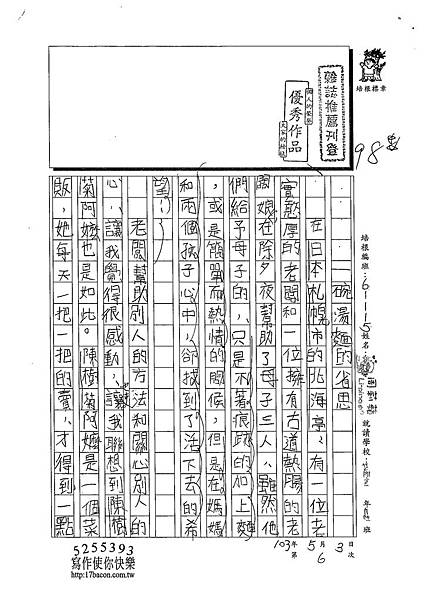 103W5406周莉蘋 (1)