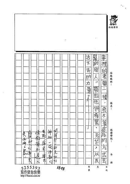 103W5406周莉蘋 (3)