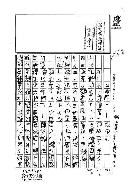103W5406徐萱婷 (1)