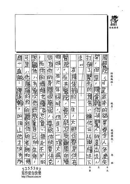 103W5406徐萱婷 (2)