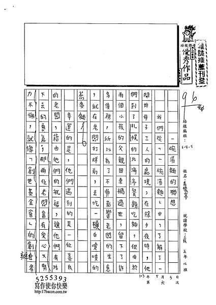 103W5406吳懷寧 (1)
