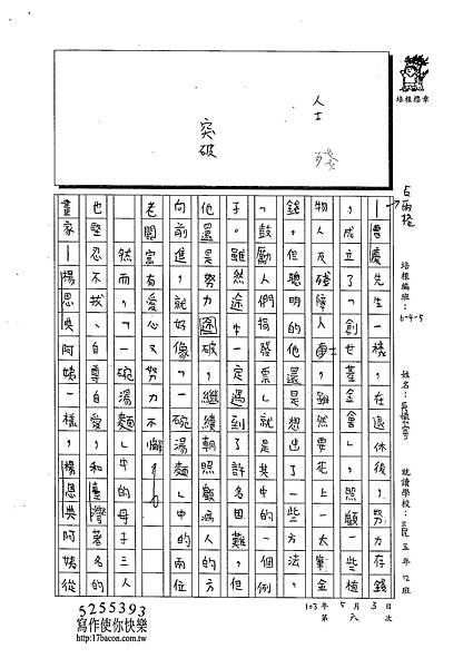 103W5406吳懷寧 (2)