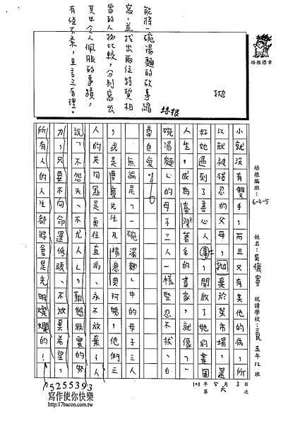 103W5406吳懷寧 (3)