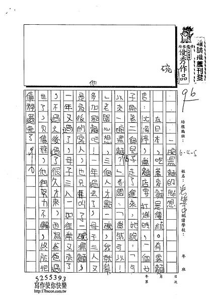 103W5406張維中 (1)