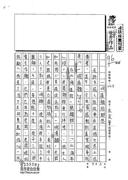 103W5406梁宸葦 (1)