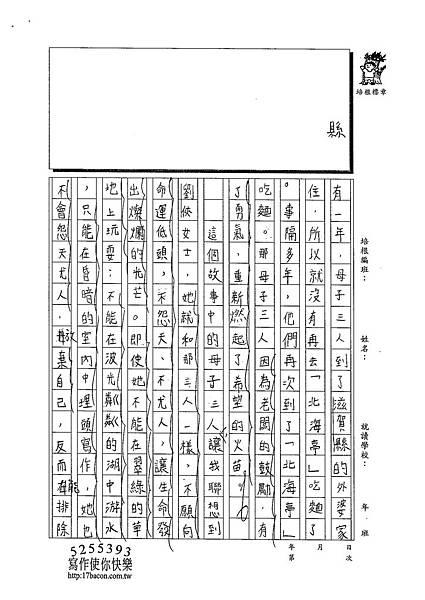 103W5406梁宸葦 (2)